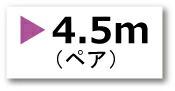 4.5mペア