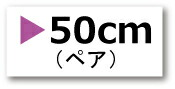 0.5mペア