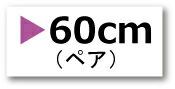 0.6mペア