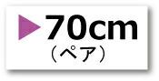 0.7mペア