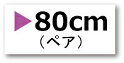 0.8mペア
