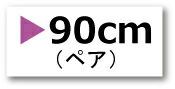 0.9mペア