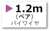 バイワイヤ1.2mペア