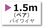 バイワイヤ1.5mペア