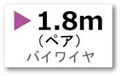 バイワイヤ1.8mペア
