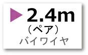 バイワイヤ2.4mペア