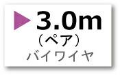 バイワイヤ3mペア