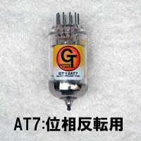 フェンダー等のアンプにおいて位相反転(フェイズインバーター)チューブとして使われる管は 12AT7