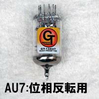 高電流のフェイズインバーター真空管として、または低ゲインのプリアンプ真空管として使用されるのは 12AU7
