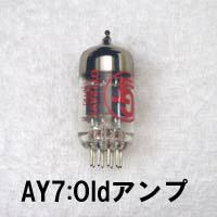 1940年後半から1950年前半における数多くのフェンダーやギブソンのアンプに使われていたチューブといえば 12AY7(別名6072)