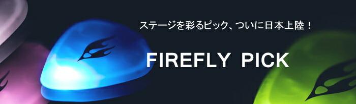 日本上陸!Firefly Pick