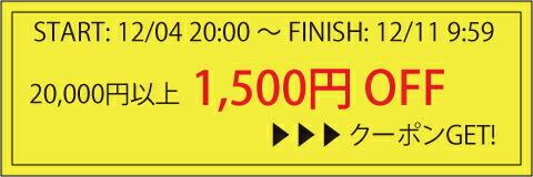 1500円オフ