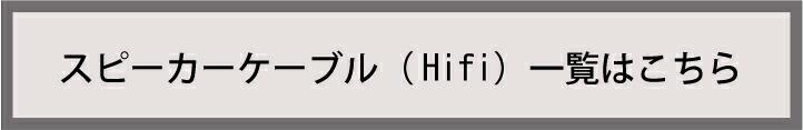 カテゴリ_スピーカーケーブル(hifi)