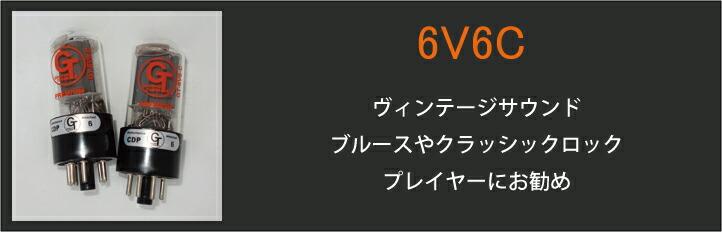 6V6Cパワー管