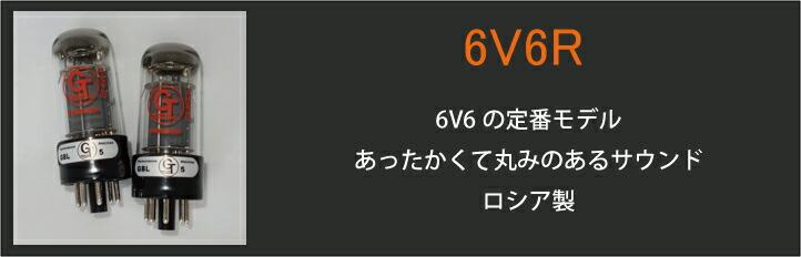 6V6Rパワー管