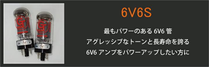 6V6Sパワー管