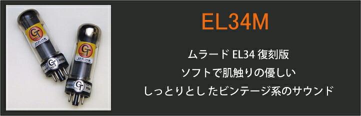 EL34Mパワー管