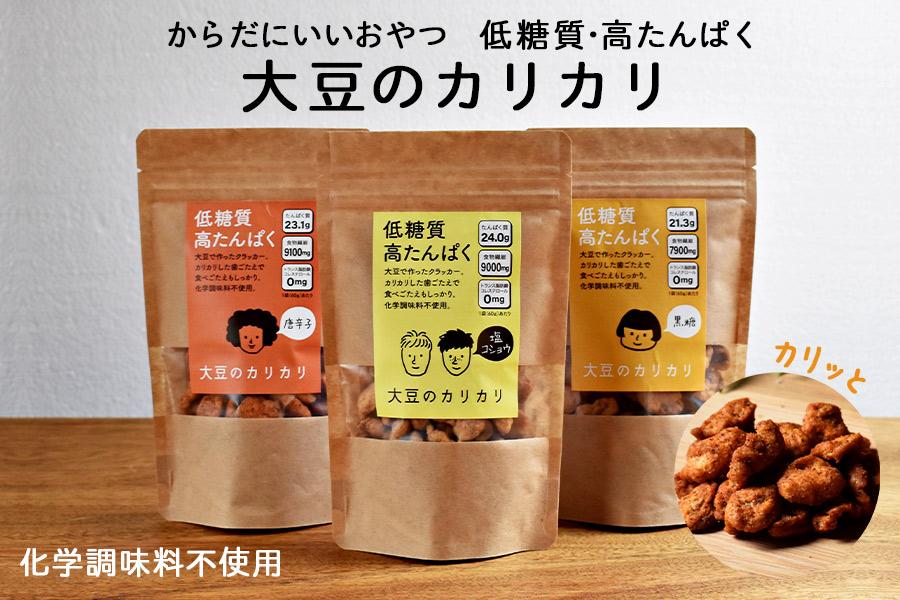 カリカリ大豆
