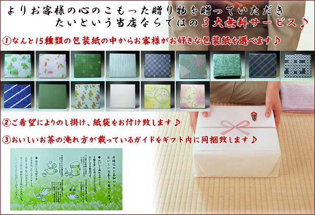 茶心茶屋の3大サービス