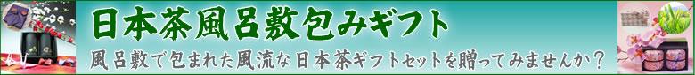 日本茶風呂敷包みギフト