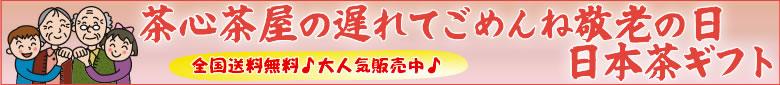 敬老の日日本茶ギフト