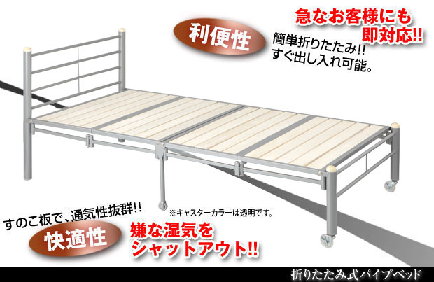 楽天市場】\クーポンで2,000円引き/ パイプベッド 折りたたみベッド