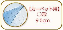 90cmカーペット円形