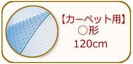 120cmカーペット円形
