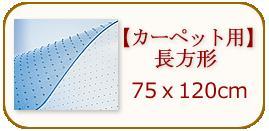 75長方形カーペット用