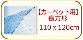 110長方形カーペット用