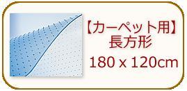 180cmカーペット長方形