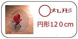 円形120cm