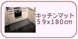 キッチンマット180cm