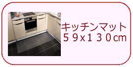 キッチンマット130cm