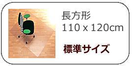長方形110cm