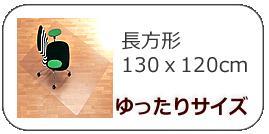 長方形130cm