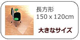 長方形150cm