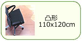 凸形110