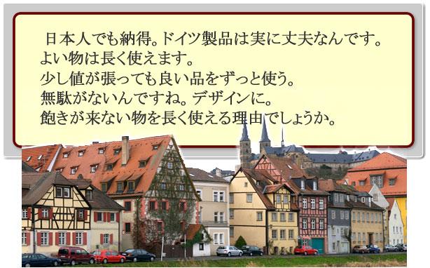 ドイツ商品の良さの秘密