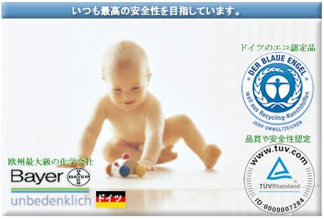 環境安全認定商品