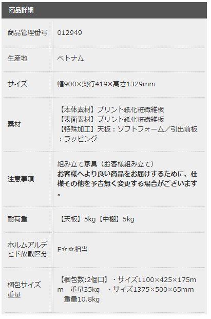 チェスカ1390DB商品明細表
