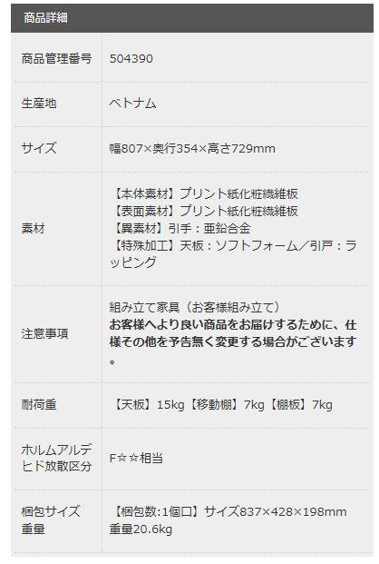 ミドルボードホノボーラ [HNB-7580SD]  の商品詳細の表