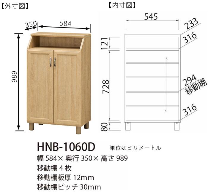 シューズラックホノボーラ [HNB-1060D] の設計図