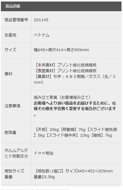 スライド付カップボードセシルナCEC-9065SLの商品詳細表