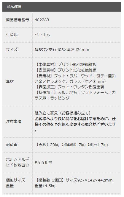 ローボードフレンチシャビー [FRS-4590FD]  の商品詳細表