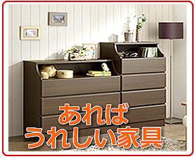 白井の家具へのリンク