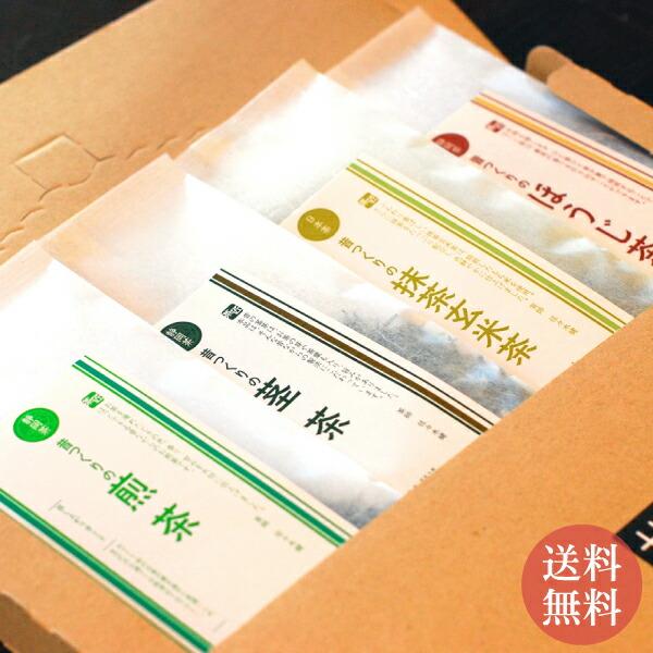 緑茶 / 「茶来未の人気定番茶4種 お試しセット 各50g」