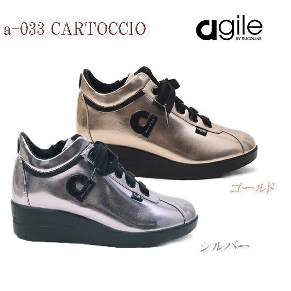 ルコライン,靴,アージレ,RUCOLINE,agile,CARTOCCIO,光沢,無地,シルバー,サイドファスナー付,agile-033SI