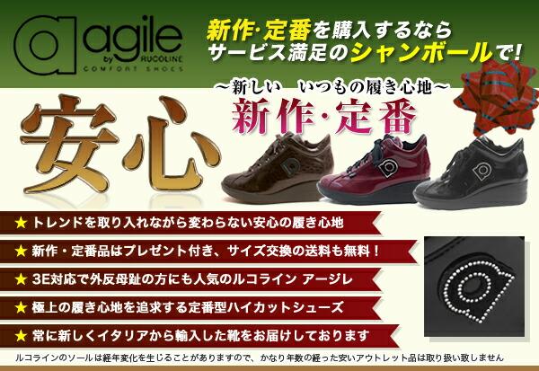 ルコライン靴 アージレ 新作 定番品 京都駅近くのブティック シャンボール