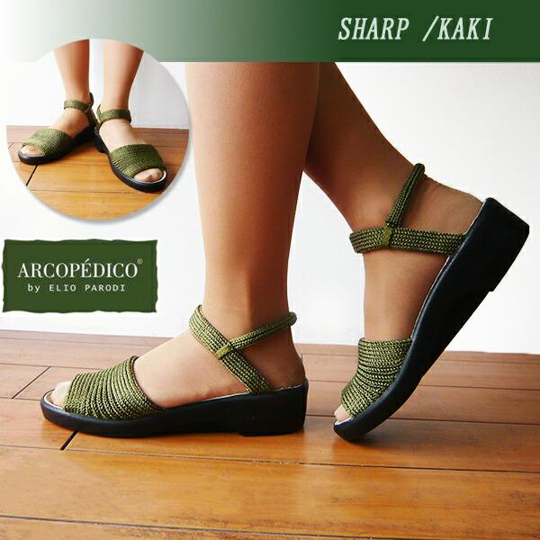 エリオさんの靴、アルコペディコ、コンフォート、サンダル、シャープ